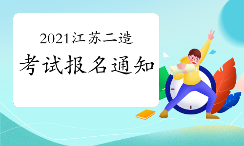 2021年江蘇二級造價工程師職業資格考試報名工作的通知