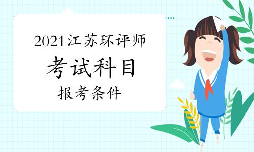 2021年江苏环境影响评价工程师考试科目及报考条件