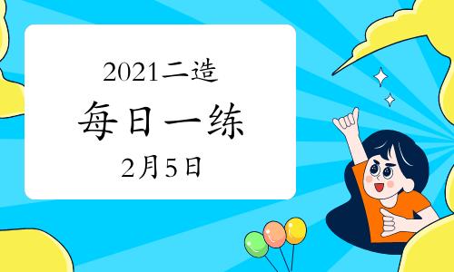 环球网校2021年二级造价工程师每日一练及答案免费下载(2月5日)