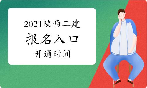 2021年陕西二建报名入口开通时间:3月8日上午9:00