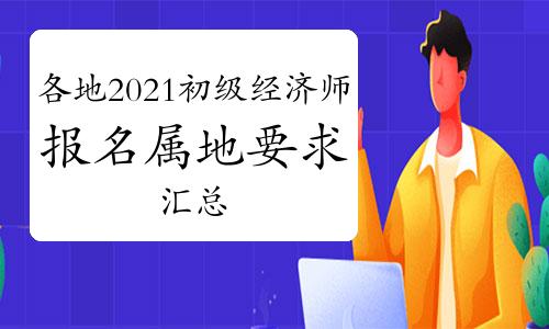 各地2021年初级经济师报名属地要求汇总(4月7日更新)
