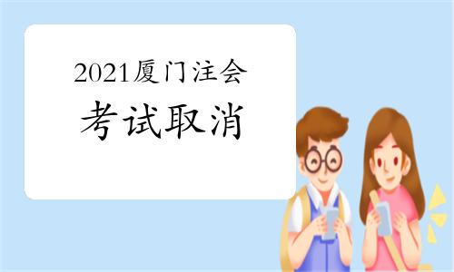重要!官方宣布2021年厦门注册会计师考试取消!