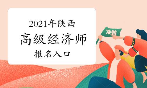 2021年陕西省高级经济师报名入口:中国人事考试网