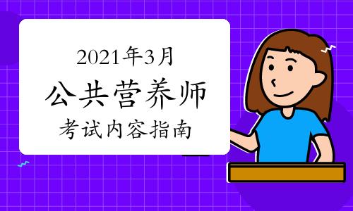 2021年3月公共营养师考试内容指南