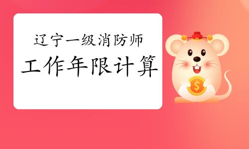 2021年遼寧一級消防工程師工作年限計算方式
