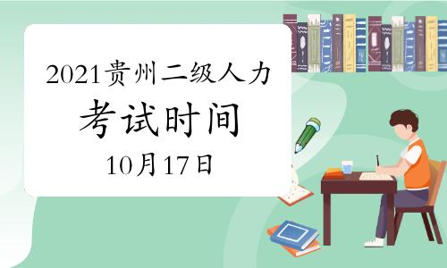 2021年贵州二级人力资源师考试时间:10月17日