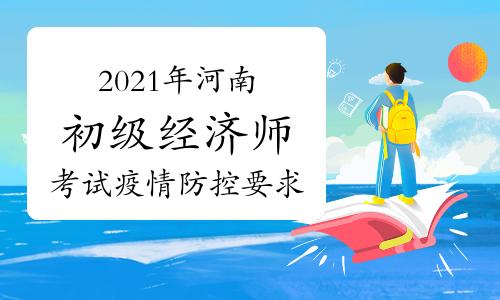 2021年河南初级经济师考试疫情防控要求