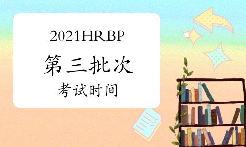 2021年河南HRBP考试时间:9月11日(第三批次)