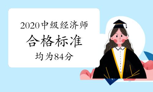 中国人事考试网:2020中级经济师各科目合格标准均为84分