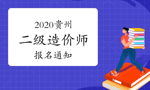 2020年贵州二级造价工程师职业资格考试报名工作的通知