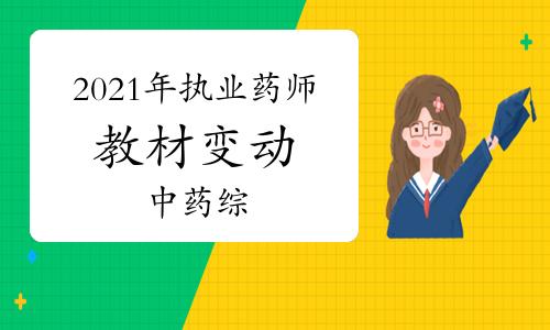 2021年执业药师教材变动:《中药学综合知识与技能》