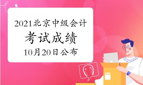 刚刚北京市财政局发布通知:2021年北京市中级会计考试成绩将于10月20日公布
