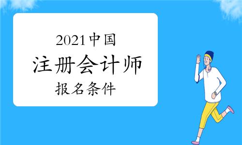 2021年中国注册会计师报名条件是什么