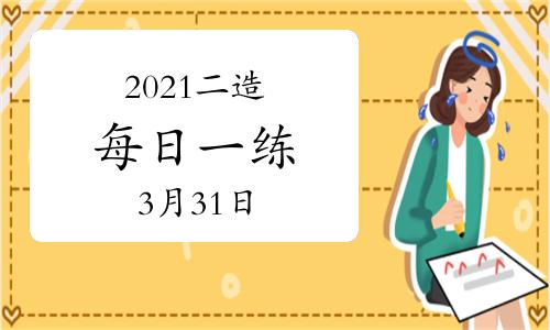 環球網校2021年二級造價工程師每日一練及答案免費下載(3月31日)