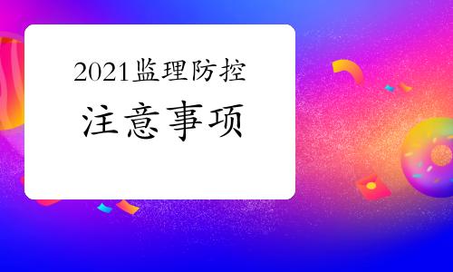 2021年广西监理工程师疫情防控注意事项