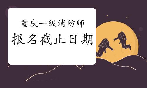 2021年重庆一级消防工程师报名缴费9月16日截止