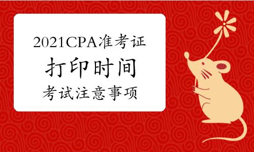 重要提醒!2021年CPA准考证打印时间及考试注意事项!