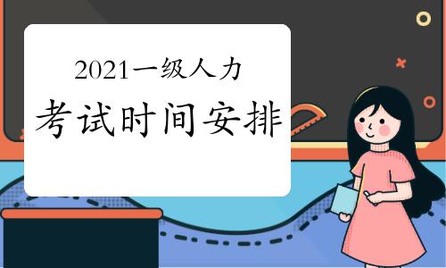 2021年陕西一级人力资源师考试时间预测