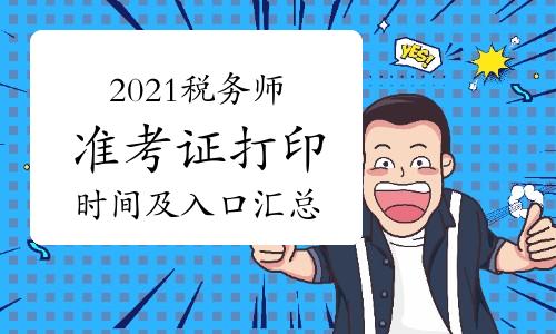 2021年税务师准考证打印时间及入口汇总(10月11日更新)