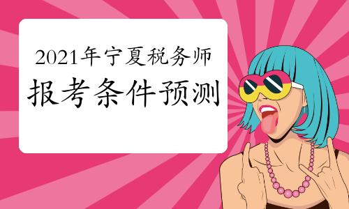 2021年宁夏税务师报考条件预测