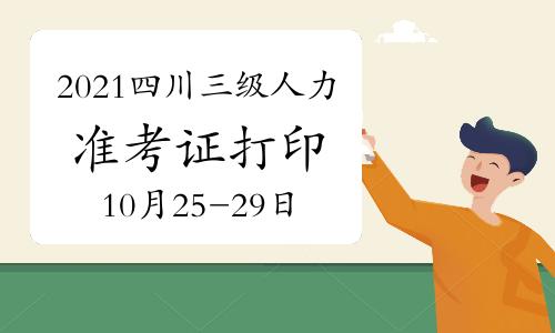 2021年四川三级人力资源管理师考试准考证打印时间为:10月25-29日