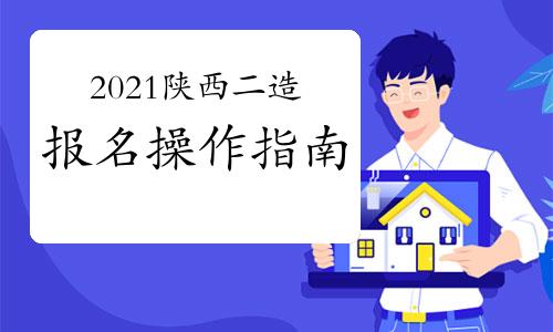 2021年度陕西二级造价师考试报名操作指南