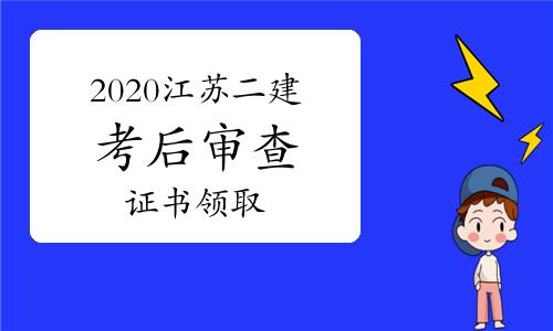 2020江苏二级建造师考后审查与证书领取流程