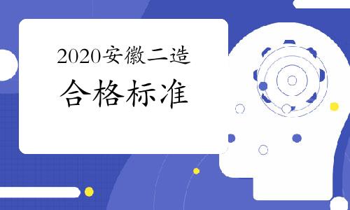 2020安徽二级造价工程师考试合格标准公布!