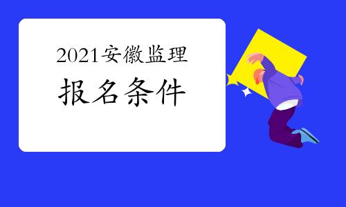 2021年安徽注册监理工程师报名条件