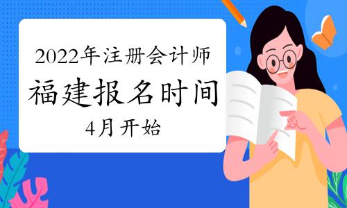 2022年福建注册会计师报名时间4月开始