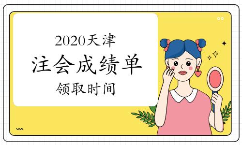 2020年天津注會成績單領取時間預計12月下旬