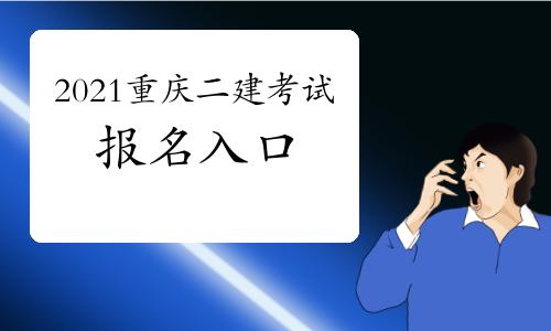 2021年重慶二級建造師報名入口:重慶人力資源和社會保障局