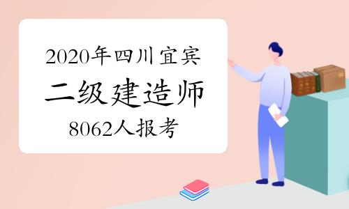 2020年四川宜賓二級建造師考試報考人數8062人