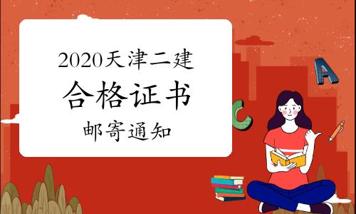 2020年天津二级建造师合格证书(含增报专业)办理邮寄手续的通知