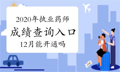 中國人事考試網2020年執業藥師成績查詢入口12月能開通嗎?