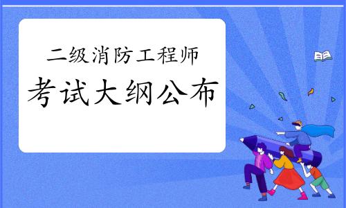 消防救援局:《二级注册消防工程师资格考试大纲》已公布!