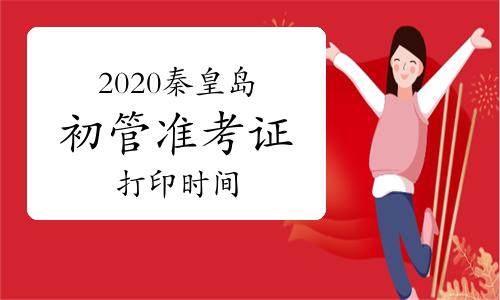 2020年12月26日秦皇島初級管理會計師準考證打印時間