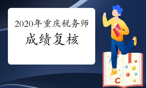 2020年重庆税务师考试成绩复核2021年1月13日17时截止