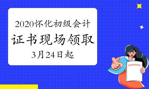 2020年湖南懷化市初級會計合格證書現場領取通知(2021年3月24日-4月20日)