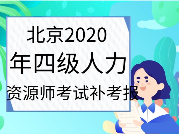 北京2020年四级人力资源管理师考试补考报名信息汇总
