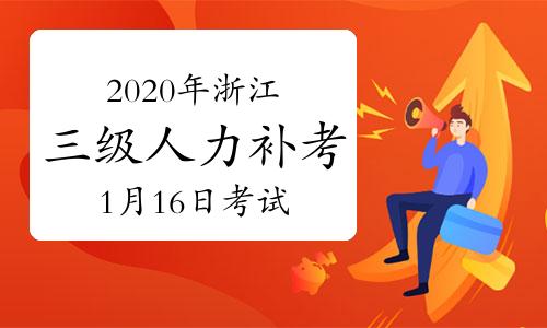 2020年浙江三级人力资源管理师考试补考安排在1月16日