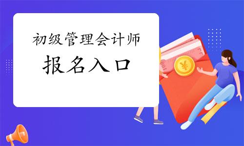 2020年12月秦皇岛初级管理会计师报名入口11月10日关闭