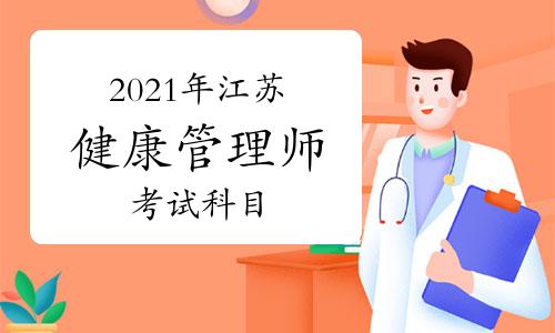 2021年江苏(三级)健康管理师考试科目与作答方式