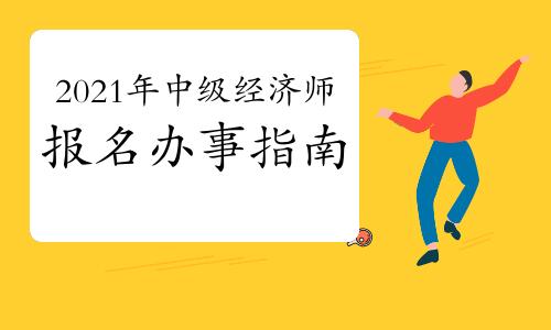 中国人事考试网:2021年中级经济师报名办事指南