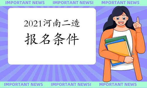 2021年河南二级造价工程师报名条件
