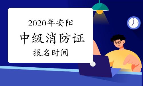 2020年河南安陽中級消防證報名時間