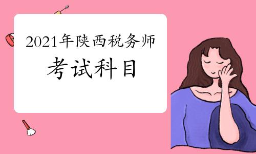 2021年陕西税务师考试科目有几科