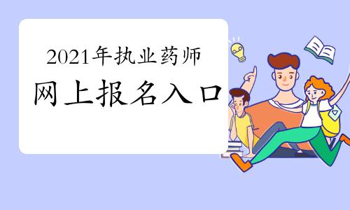 2021年执业药师网上报名入口:中国人事考试网