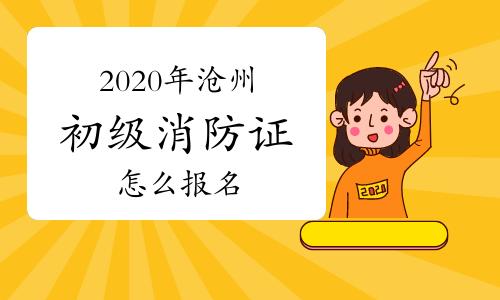 初级消防员:2020年沧州消防证怎么报名