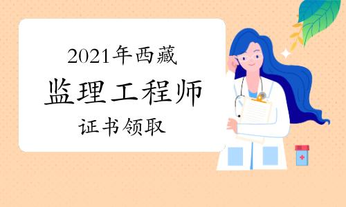2021年西藏監理工程師電子證書查詢步驟